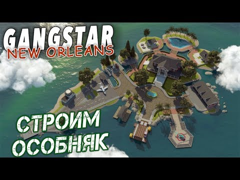 Gangstar New Orleans - Нам подарили остров. Строим Особняк (ios) #10