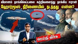 Seithi Veech 29-07-2020 IBC Tamil Tv