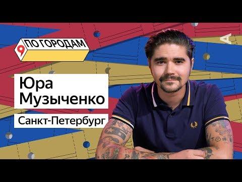 ПО ГОРОДАМ –Юра Музыченко и Санкт-Петербург (#6)