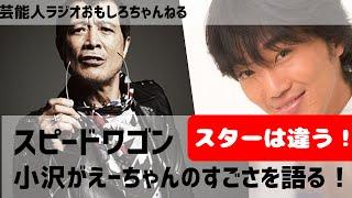 芸能人ラジオ おもしろチャンネル スピードワゴンの小沢が矢沢栄吉のす...