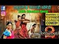 Bahubali 2 | Marwadi Comedy | बाहुबली 2 मारवाड़ी कॉमेडी | New Comedy 2017 | 30000+ Subscribers video