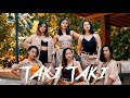 Download Mp3 Taki Taki by DJ Snake ft. Selena Gomez, Ozuna & Cardi B | MEGGIE Choreography | #TheMeggieChannel