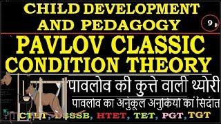 Child development and pedagogy - Pavlov experiment