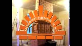 Лёгкая печная система , печь для дачи, ученики Михаила Немова(Греет быстро, остывает долго! https://www.facebook.com/photo.php?v=410345299166707., 2015-10-18T06:24:23.000Z)
