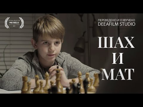 Короткометражный фильм «Шах и мат»   Озвучка DeeaFilm