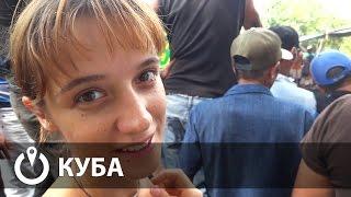 Совсем другая Куба - деревушка Виньялес. Куба #2 | Provolod & Leeloo