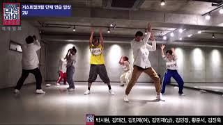 [비하인드/연습실] 저스트절크팀 단체 무대 연습 영상 ♬ David Guetta - 2U [댄싱하이]