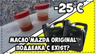 масло Mazda Original 5W30 подделка с EXIST???