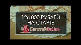 ВНИМАНИЕ ! Доход 72 000 рублей  ПРОЕКТ  #BOGATEI (  БОГАТЕЙ ОНЛАЙН) Заработок в интернете!