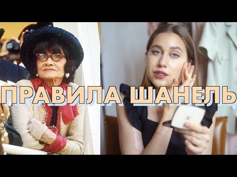 Шанель | Правила Жизни, Стиля и Макияжа - Популярные видеоролики!