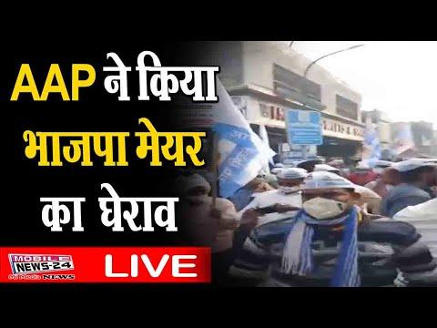 AAP ने किया भाजपा मेयर का  घेराव | AAP vs BJP | MCD News | Delhi News | Mobile News 24