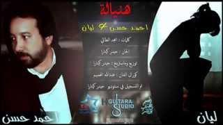 Video Ahmed Hasan & Layan - Haniyalo (Official Audio) | 2014 | احمد حسن و ليان - هنياله download MP3, 3GP, MP4, WEBM, AVI, FLV Juni 2018