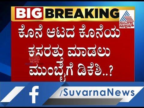DK Shivakumar Supporters Flies To Mumbai ..! Karnataka Political Crisis