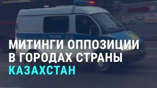 Протесты в Казахстане   АЗИЯ   25.09.20