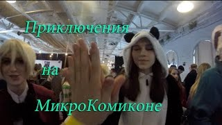 Приключения на МикроКомиконе 2017