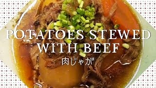 Q&a Japanese-style Washoku.002【 Potatoes Stewed With Beef】和食の神髄「肉じゃが」とは