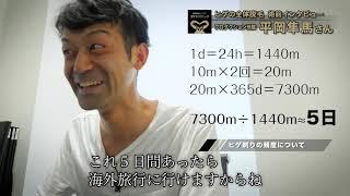 平岡隼馬さんのヒゲの全体脱毛 症例動画です。 詳細についてはこちら⇒ht...