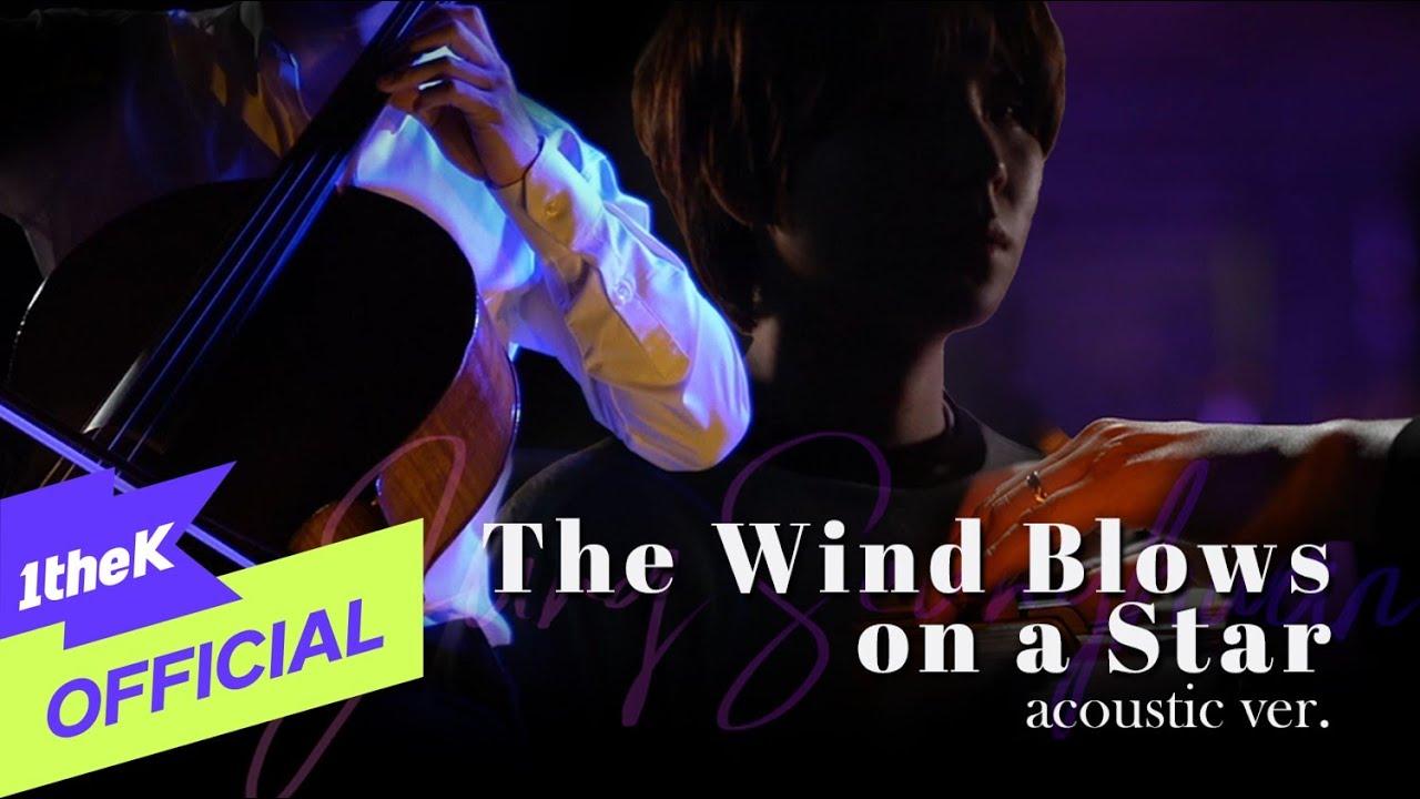 [MV] Jung Seung Hwan(정승환),NCSOUND _ The Wind Blows on a Star(저 별에 바람 불어) - 유기 테마 (Acoustic Ver.)