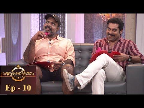 Nakshathrathilakkam I Ep 10 - With Suraj Venjaramoodu & Chemban Vinod | Mazhavil Manorama