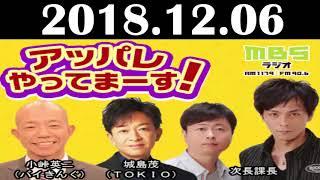 2018 12 06 アッパレやってまーす!木曜日 城島茂(TOKIO)、小峠...
