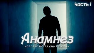 Анамнесис - часть 1 (Короткометражка) [McElroy, Мтрск]