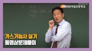 가스기능사 실기 -동영상/최정환교수님