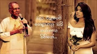 Hanthana Sihine - W. D. Amaradeva ft Umaria New Sinhala Song