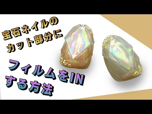 宝石ネイルのカット面にフィルムをINする方法☆キラキラ感UP間違いなし!