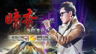郑淳元 《暗香》-《我是歌手 3》第11期单曲纯享 I Am A Singer 3 Song: The One Performance【湖南卫视官方版】