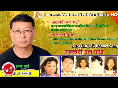 Salleri Banparyo - Audio Jukebox | Shraddha Digital