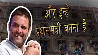 Is this how Rahul wants to become Prime Minister?   AKTK