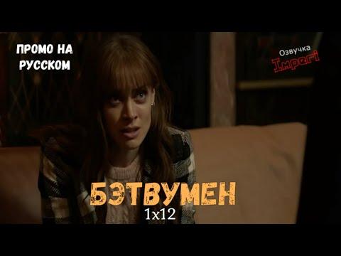 Бэтвумен 1 сезон 12 серия / Batwoman 1x12 / Русское промо