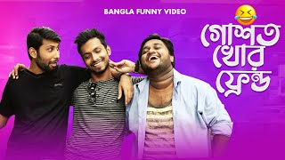 গোশত খোর ফ্রেন্ড | New Bangla Funny Video | Goshto Khor Friend Eid Special By Fun Buzz 2017