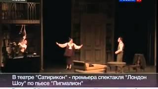 """Спектакль """"Лондон Шоу"""" в Сатириконе"""