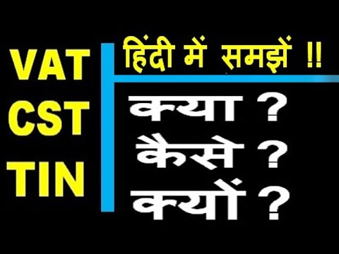 what is VAT CST TIN ! how to apply online ! doucoments requied (in hindi)