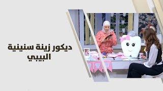 عرين القضاة - ديكور زينة سنينية البيبي