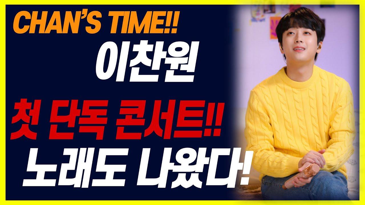 드디어!!! 이찬원 첫 단독 콘서트!! CHAN'S TIME! 콘서트 노래 리스트까지 알아보자!! 감동적이야.. ㅠㅠ