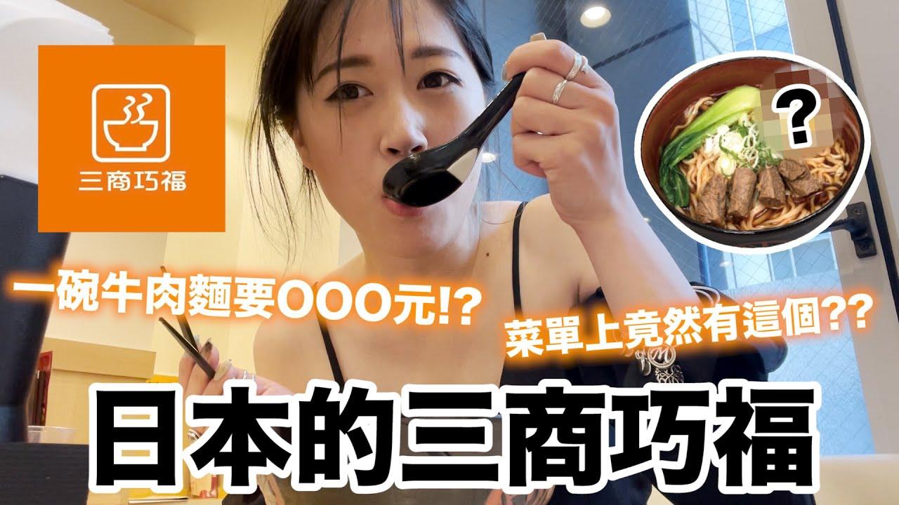 日本三商巧福跟台灣有什麼不一樣? 菜單有「這個」真的太日本了..😳