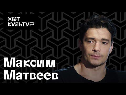 Максим Матвеев и