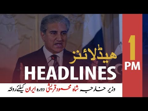 ARY News Headlines | FM Qureshi leaves for Iran | 1 PM | 12 Jan 2020
