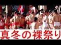裸祭 平成31年 清風高等学校&清風南海高等学校の男子生徒の四天王寺どやどや  …