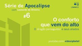 Apocalipse: o conforto que vem do alto [Parte 6] | Leonardo Oliveira
