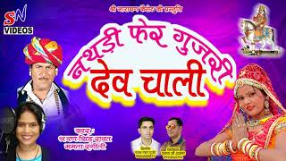 राजस्थानी dj सांग 2017 !! नथड़ी फेर गुजरी  देवमाली !! New Marwadi DJ Song