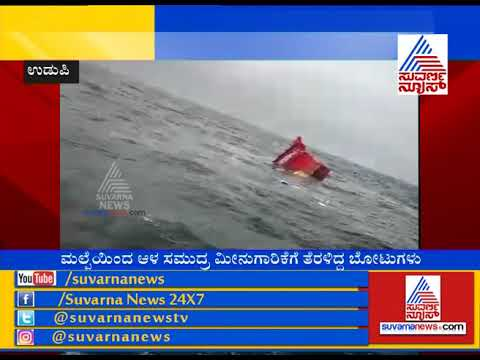 Udupi: Fishing Boat Capsizes Near Malpe