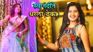 Swanandi Berde | लक्ष्याच्या मुलीचा दिलखेचक डान्स! | Laxmikant Berde, Abhinay Berde