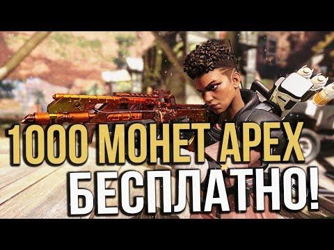 1000 монет или 10 Сундуков Apex Legends БЕСПЛАТНО!