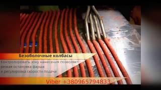 Универсальный Hydroshpriz для домашних колбас и производства снеков, Украина, полностью нерж