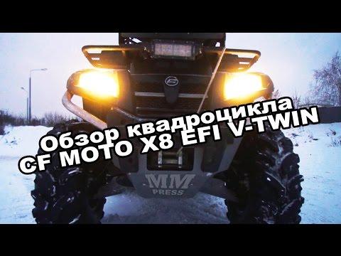 Беседы про мото. Часть 3. CF MOTO X8 EFI V-TWIN.