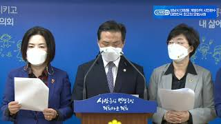 [LIVE]  성남시 대장동 개발이익 시민환수 대한민국 최고의 모범사례  기자회견의 사본