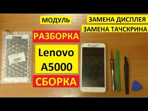 Разборка сборка Lenovo A5000 Замена тачскрина и дисплея модуль